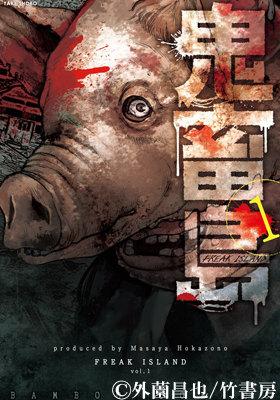 ハンディコミック【鬼畜島】一般※スマホ専用
