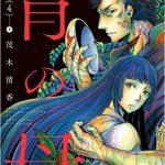 「青の母」4巻(最終巻)のネタバレと感想 絲子・空木・フクロウ・すずめの運命は?