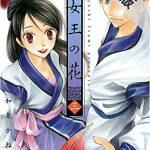 「女王の花」3巻の ネタバレと感想 青徹と亜姫の母との悲しい物語とは?
