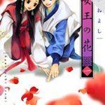 「女王の花」1巻の ネタバレと感想 悲惨な亜姫と薄星の境遇とは?