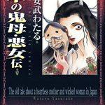 「まんがグリム童話 日本の鬼母・悪女伝」のネタバレと感想