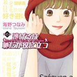 「逃げるは恥だが役に立つ」6巻のネタバレと感想 津崎とみくりは結ばれるのか?