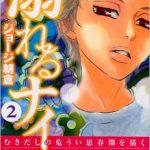 「溺れるナイフ」2巻のネタバレと感想 夏芽と航一朗の恋の行方は?