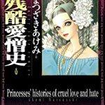 「まんがグリム童話 姫君たちの残酷愛憎史」の実在人物編のネタバレと感想