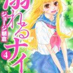 「溺れるナイフ」4巻のネタバレと感想 夏芽は無事に救い出されるのか?