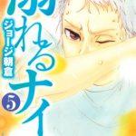 「溺れるナイフ」5巻のネタバレと感想 カナから見た航一朗と夏芽とは?