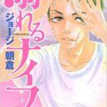 「溺れるナイフ」8巻のネタバレと感想 夏芽と大友の関係の行方は?