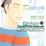 漫画「逃げるは恥だが役に立つ」5巻のネタバレと感想