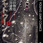 「シャトゥーン~ヒグマの森~」3巻のネタバレと感想
