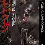 「シャトゥーン~ヒグマの森~」2巻のネタバレと感想