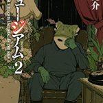 漫画「ミュージアム」2巻のネタバレと感想 無料試し読みも紹介