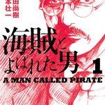 漫画「海賊と呼ばれた男」1巻(百田尚樹)のネタバレと無料試し読み紹介