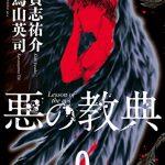 漫画「悪の教典」9巻結末のネタバレと無料試し読み ラストは誰が生き残るのか?