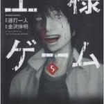 漫画「王様ゲーム」5巻 結末のネタバレと無料試し読み紹介