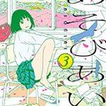 漫画「あおそびあい」3巻(最終回)結末のネタバレと無料試し読み紹介