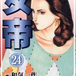 漫画「女帝」24巻(最終回)結末のネタバレと無料試し読み紹介