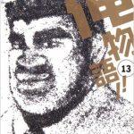 「俺物語!!」13巻(漫画)最終回・結末のネタバレと無料試し読み紹介