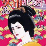 「女帝花舞」28巻(漫画)最終回・結末のネタバレと無料試し読み紹介