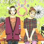 「おんなのいえ」(漫画)8巻最終回・結末のネタバレと無料試し読み紹介