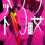 「少女ペット」(漫画)3巻のネタバレと無料試し読み紹介