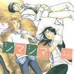 「シマシマ」12巻(漫画)最終回・結末のネタバレと無料試し読み紹介