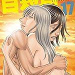 「自殺島」17巻(森恒二)最終回・結末のネタバレと無料試し読み紹介