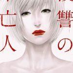 「復讐の未亡人」(黒澤R)の結末のネタバレと無料試し読み紹介