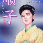 「順子~銀座女帝伝説~」8巻最終回・結末のネタバレと無料試し読み紹介