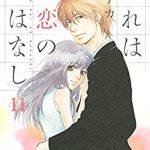 「これは恋のはなし」11巻最終回・結末のネタバレと無料試し読み紹介
