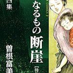 「親なるもの 断崖」4巻の結末のネタバレと感想と無料試し読み紹介