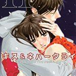キス&ネバークライ11巻(最終巻)結末のネタバレと無料試し読み紹介