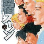 「新宿スワン」(漫画)38巻 結末のネタバレと感想と無料試し読み紹介