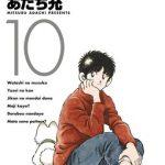「MIX」(あだち充)10巻の結末のネタバレと感想と無料試し読み紹介