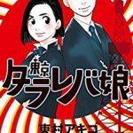 「東京タラレバ娘」6巻(漫画)のネタバレと無料試し読み紹介