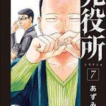 「死役所」(あずみきし)7巻のネタバレと感想と無料試し読み紹介