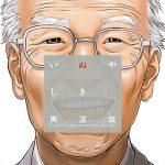 「いぬやしき」(奥浩哉)1巻のネタバレと感想と無料試し読み紹介