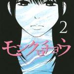 モンクロチョウ2巻(日暮キノコ)のネタバレと感想と無料試し読み紹介