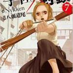 「学園×封鎖」7巻のあらすじ・ネタバレと感想と無料試し読み紹介