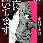 主に泣いてます(漫画)10巻最終回・結末のネタバレと無料試し読み紹介