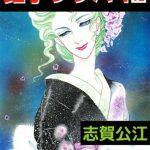 「虹子ララバイ」12巻の結末のあらすじ・ネタバレと無料試し読み紹介