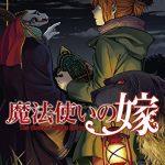 「魔法使いの嫁」6巻(漫画)のネタバレと無料試し読み紹介