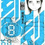 「刻刻」8巻 最終回・結末のネタバレと感想と無料試し読み紹介