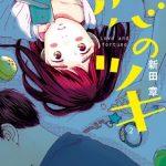 「恋のツキ」(新田章)2巻のネタバレと感想と無料試し読み紹介