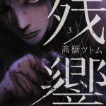 「残響」3巻(高橋ツトム)最終回・結末のネタバレと無料試し読み紹介