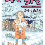 コドモのコドモ3巻(漫画)最終回・結末のネタバレと無料試し読み紹介