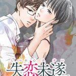 「失恋未遂」(漫画)2巻の結末のネタバレと感想と無料試し読み紹介