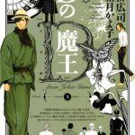 「Dの魔王」3巻最終回・結末のネタバレと感想と無料試し読み紹介