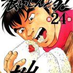 喰いしん坊!24巻(漫画)最終回・結末のネタバレと無料試し読み紹介