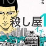「殺し屋1」10巻結末・エピローグのネタバレと感想と無料試し読み紹介