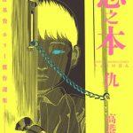 「恐之本」(高港基資)9巻のネタバレと感想と無料試し読み紹介
